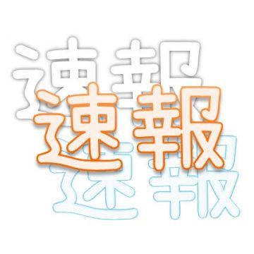 【速報】yahooからのお詫びの連絡の内容