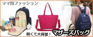 マザーズバッグ mothers bag